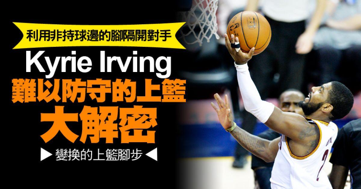 Kyrie Irving 難以防守的上籃大解密 | 籃球筆記