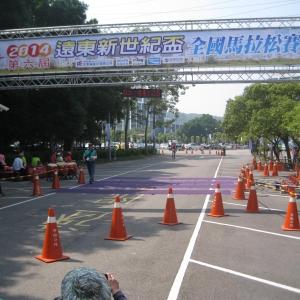 2014第六屆遠東新世紀盃全國馬拉松賽