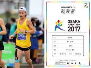破「叁」 大阪馬拉松2:50:52