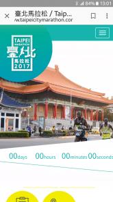 2017 台北馬拉松比賽