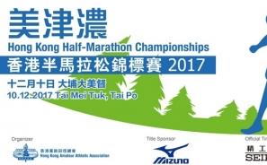 美津濃香港半馬拉松錦標賽2017 10月26日起接受報名