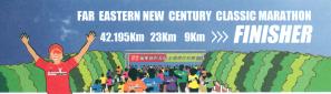 2015 第七屆遠東新世紀馬拉松