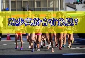 【Jason 小貼士】跑步迷思:跑步真的會有象腿?