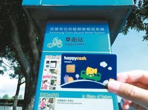 【新聞】「有錢卡happycash」二代卡 開放租高雄City Bike