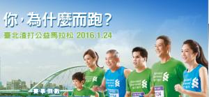 2016台北渣打公益馬拉松  11/10下午4點報名