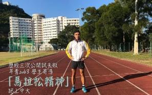 歷經三次公開試失敗 年青sub3 學生哥憑「馬拉松精神」跑上中大