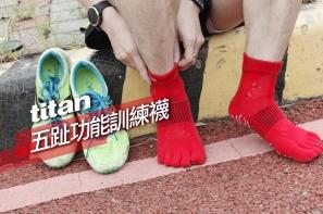 【產品】襪子重不重要!?全新titan五趾功能訓練襪
