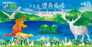 【賽事】MERRELL 日月潭櫻舞飛揚環湖路跑賽 跟著白鹿一起探索水沙連之美