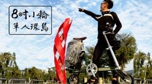 2018一人環島的自在旅行-- 8吋小折單車 宜蘭場分享會直播影片