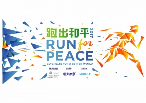 跑出和平 Run for Peace 2017