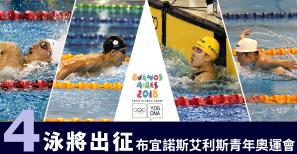【青奧】一生僅有一次的參賽機會-第 3 屆青年奧運會游泳觀戰懶人包