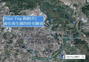 [Nikel Ying 跑跑步] 通往南生圍的時光隧道
