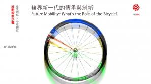【新聞】紅點設計沙龍:輪界新一代的傳承與創新