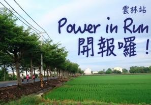 【賽事】補給太誘人怎麼跑!?POWER IN RUN 雲林站好澎派!