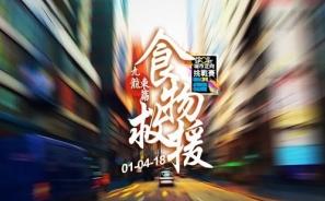 【食物救援 - 城市定向挑戰賽2018 @九龍東】2月14日開始接受報名