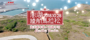 2018澎湖遠航馬拉松✨宣傳影片🎬