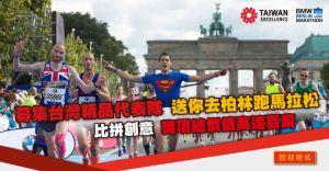 【新聞】募集台灣精品代表隊  送你去柏林跑馬拉松