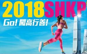 【Go! 闖高行善!】新地公益垂直跑 2018 正式報名