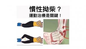 【跑步傷患】痛症革命慣性拗柴?運動治療是關鍵!