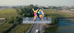 2018同濟盃彰化B區全民路跑賽選手篇