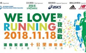 【跑‧我喜歡】運動家香港十公里挑戰賽2018