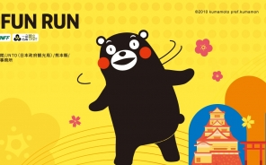 【熊本熊10K】2018 ASICS KUMA FUN RUN HONG KONG