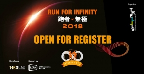 蘭桂坊任走 - Run For Infinity 跑者 ∞ 無極 2018