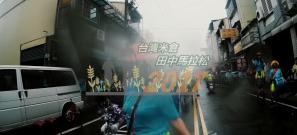 2017田中馬拉松形象宣傳精華版