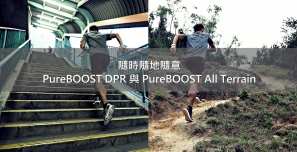 【跑鞋測試】隨時隨地隨意 - PureBOOST DPR 與 PureBOOST All Terra
