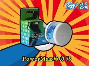 【評測】貼了更給力PowerMax給力貼