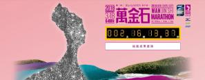 【配速列車】2018萬金石馬拉松330配速策略