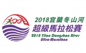 【旅跑台灣】2018 宜蘭冬山河超級馬拉松