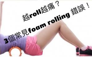 越roll越痛?3大foam rolling常見錯誤!