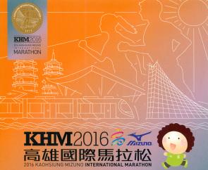 2016 高雄國際馬拉松