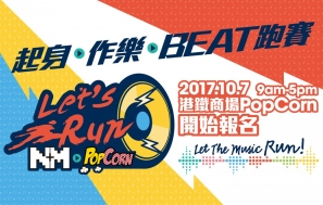 NM+・PopCorn Let's Run 2017