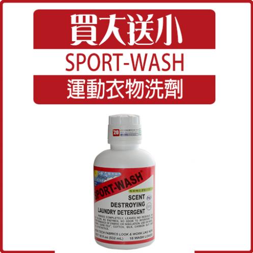 Sport Wash 專業機能運動衣物洗劑532ml(加贈100ml旅行瓶)