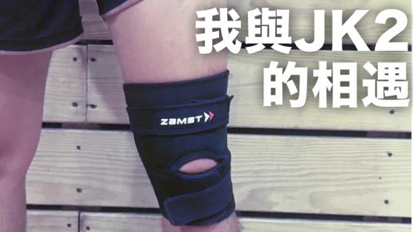 【開箱】我與 ZAMST JK-2 護膝的相遇與心得