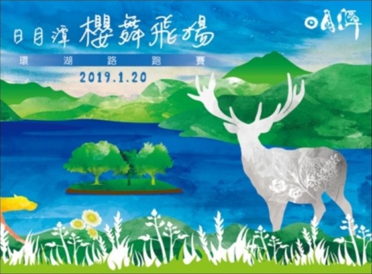 日月潭環湖路跑賽 跟著白鹿一起探索水沙連之美