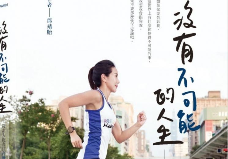 《沒有不可能的人生》從素人跑者到女子百傑