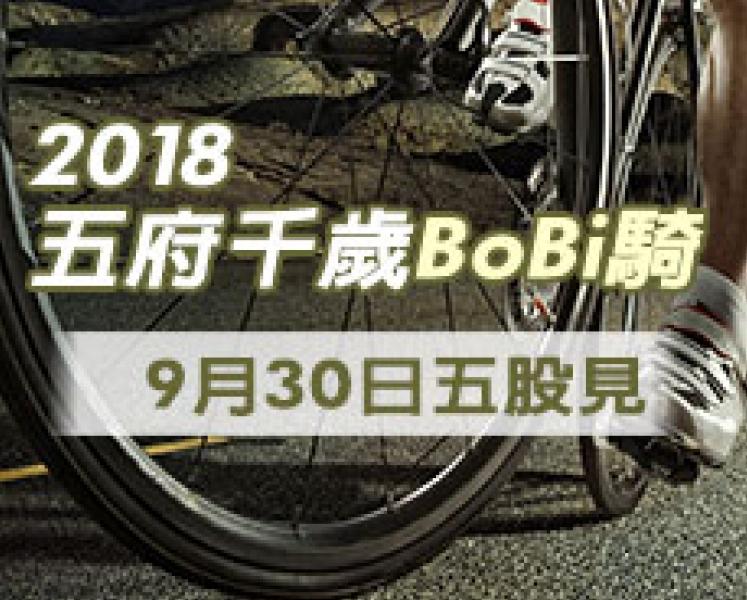 五府千歲平安祭BoBi騎