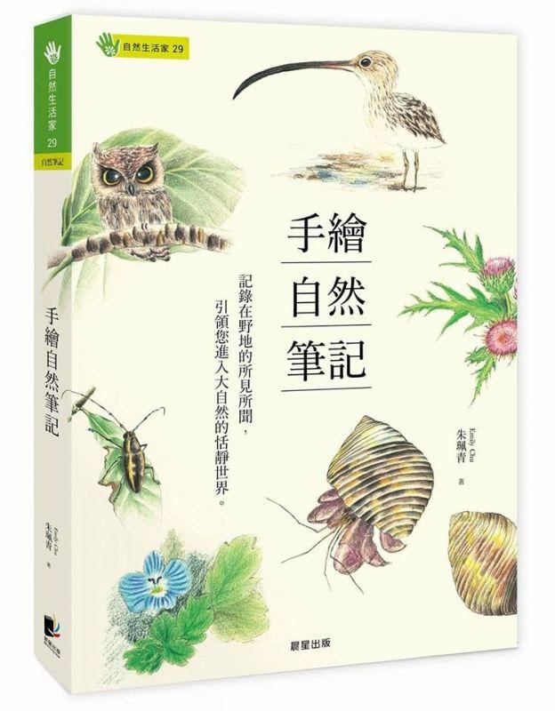 【书讯】手绘自然笔记