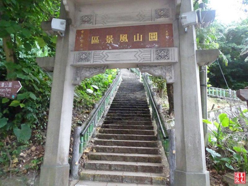 越过中山北路,从圆山风景区牌楼拾阶而上,撑起雨伞,爬爬剑潭山亲山