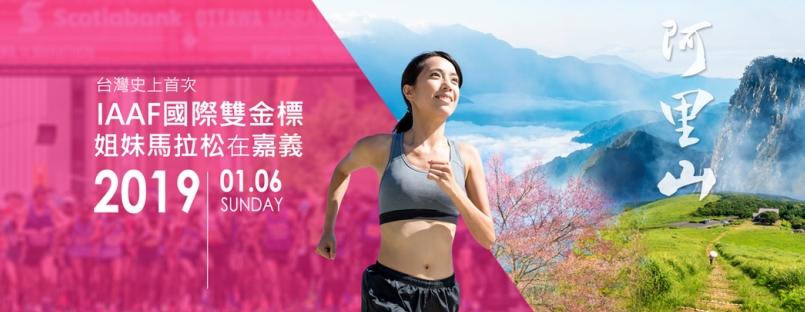 【賽事】馬拉松/阿里山馬明年登場 渥太華金標賽事團隊打造
