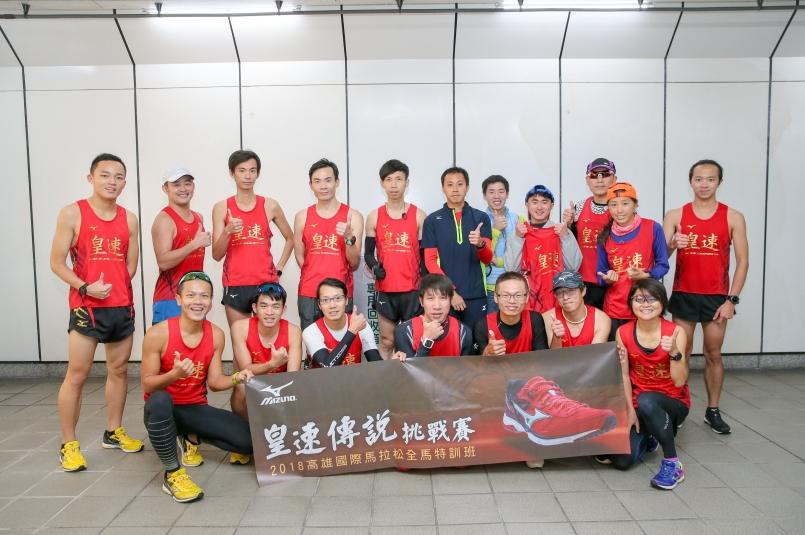 【課程】突破PB的關鍵心法 MIZUNO皇速訓練營馬拉松配速訓練
