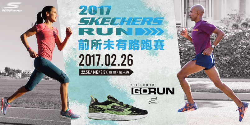 【賽事】2017 SKECHERS RUN 熱烈開報!