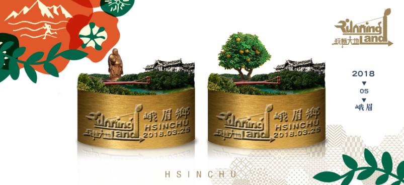 【賽事】好評不斷「Running Land-玩轉大地」 跑進北台灣最後一塊淨土-峨眉鄉!