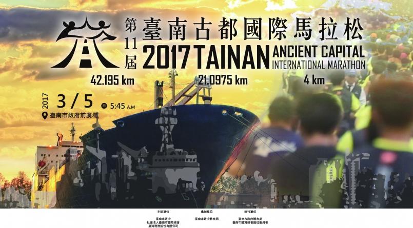 【賽事】給你滿滿的大古蹟 2017 臺南古都馬