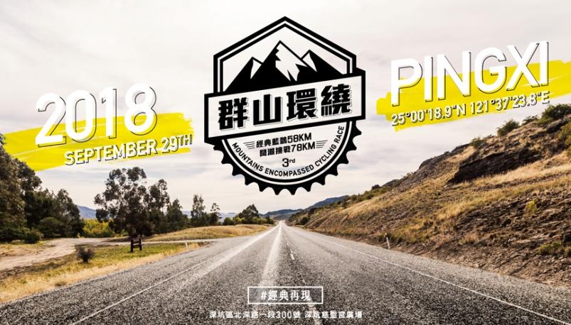 【賽事】平溪經典單車挑戰 9/29再訪闊瀨