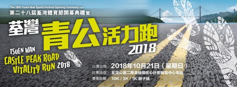 【10公里賽】荃灣青公活力跑2018
