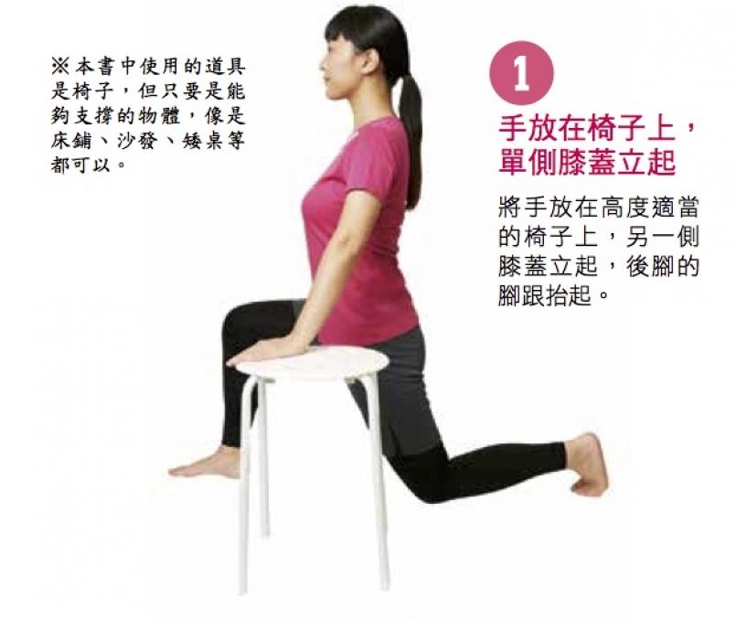 【書摘】《58招全身伸展鬆筋去痠痛》預防膝蓋、腰部痠痛